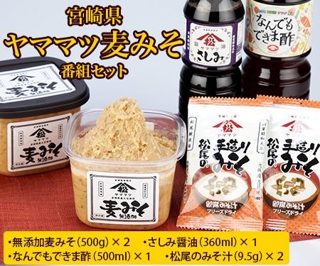 青空レストラン『ヤママツ麦味噌』アサヒガニのブイヤベースの味噌の通販情報
