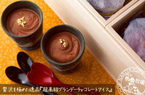 6個二万円のブランデーチョコアイスの通販情報!楽天・Amazon・Yahooでチェック!『ハナタカ】