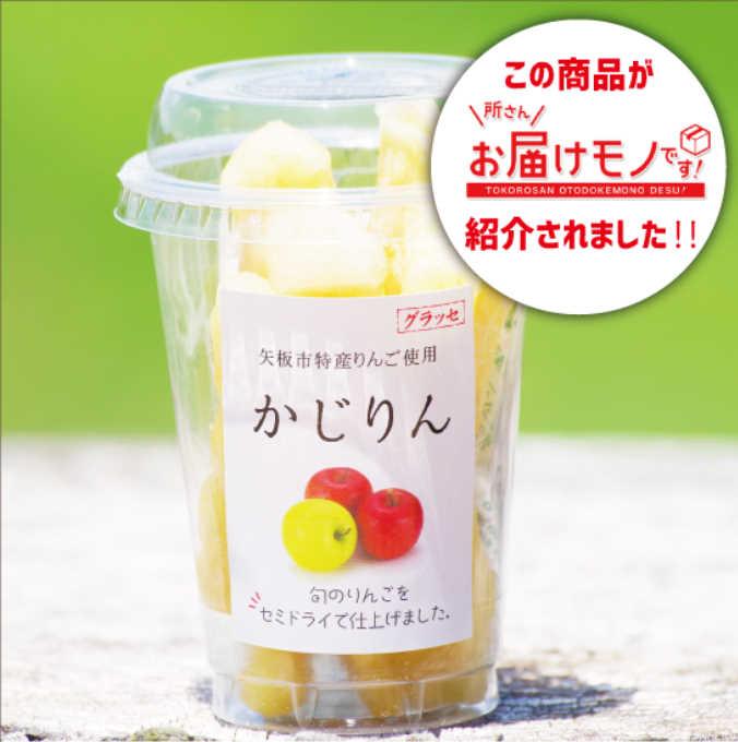 かじりん・かじりんグラッセ(ドライ・セミドライりんご)は所さんもお取寄せした絶品!通販情報を楽天・Amazon・Yahooでチェック