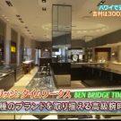 有吉の夏休み2019で吉村崇(平成ノブシコブシ)の300万の時計のブランド・モデルは?価格も調査!